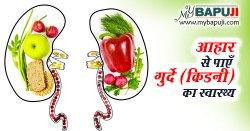 आहार से पाएँ गुर्दे (किडनी) का स्वास्थ्य - Kidney ko Swasth Rakhne ke Liye Aahar