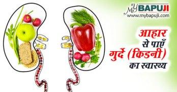 kidney ko swasth rakhne ke liye kya khaye in hindi