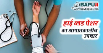 high blood pressure ka aapatkalin upchar in hindi