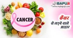 कैंसर से लड़ने वाले आहार - Food For Cancer in Hindi