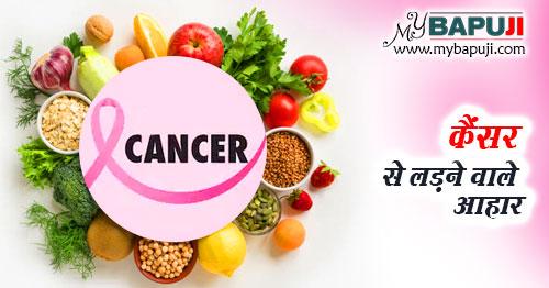 cancer se ladne vaale aahar in hindi