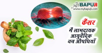 Cancer me Labhdayk Ayurvedic Aushadhiya in Hindi