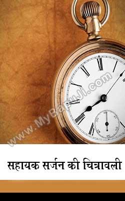Sahayak Sarjan Ki Chitrawali Hindi PDF Free Download
