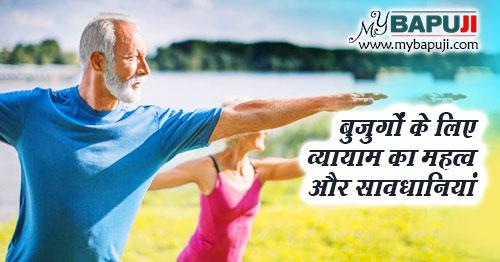 bujurgo ke liye vyayam ka mahatva aur savdhaniya in hindi