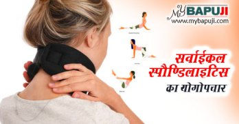 cervical spondylosis ka yog dwara upchar in hindi