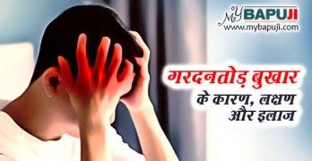 Gardan Tod Bukhar Meningitis ke Karan Lakshan aur Ilaj in Hindi