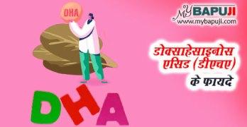 Docosahexaenoic Acid (DHA) ke Fayde in Hindi