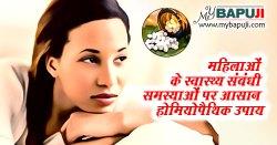 महिलाओं के स्वास्थ्य संबंधी समस्याओं पर आसान होमियोपैथिक उपाय