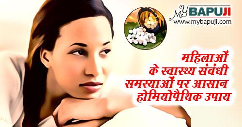 mahilaon ke swasthya sambandhi samasyaon ka homeopathic ilaj