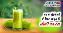 हृदय रोगियों के लिए अमृत है लौकी का रस - Hriday Rog me Labhkari Lauki ka Juice in Hindi