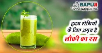 hriday rogiyon ke liye amrat hai lauki ka Juice in hindi
