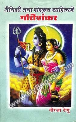 Maithili Tatha Sanskrit Sahitya Mein Gauri Shankar Hindi PDF Free Download