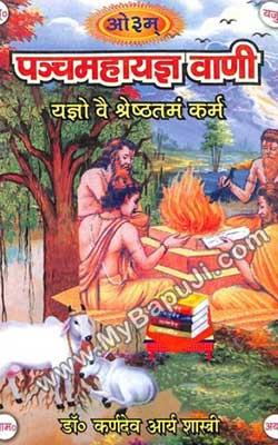 Pancha Mahayajna Vani Hindi PDF Free Download