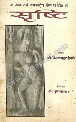सृष्टि - Srushti