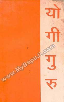 योगी गुरु - Yogi Guru