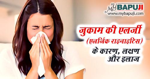 jukam ki Allergy karan lakshan aur upchar in hindi