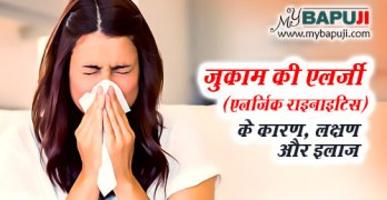 jukam ki Allergy karan lakshan aur upchar in hindi