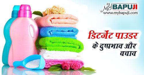 Detergent Powder ke Nuksan aur Bachav in Hindi