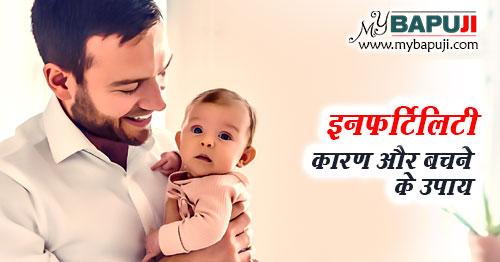 Infertility kya hai karan aur bachne ke upay in hindi