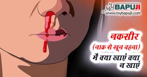 Nakseer nose bleeding Me Khan Paan Aur Parhej