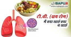टी.बी. (यक्ष्मा /क्षय रोग) में क्या खाएं क्या न खाएं
