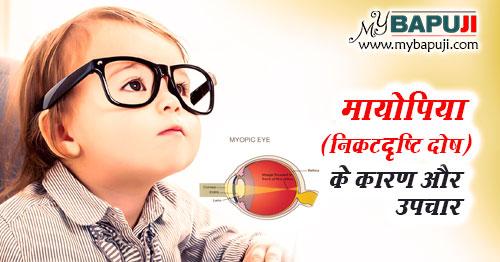 myopia ke karan aur ilaj hindi mein