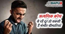 अत्यधिक क्रोध या गुस्सा करने से रहें दूर, हो सकती हैं गंभीर बीमारियां