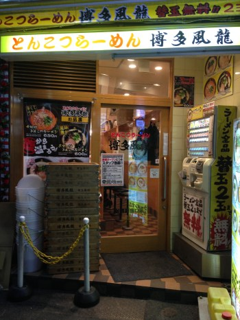 the entrance of ramen restaurant with the automatic ticket machine