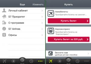 Мобильное приложение s7