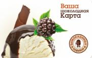 Бонусная карта «Шоколадницы»