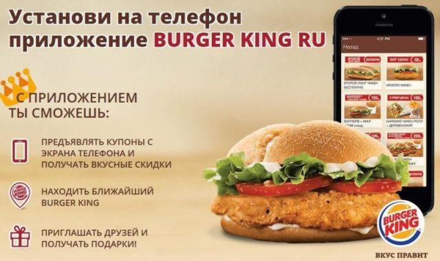 Приложение Бургер Кинг