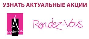 Акции Рандеву