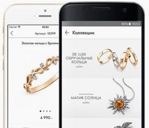 мобильное приложение sunlight