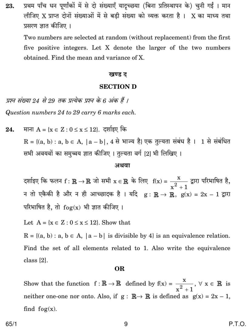 CBSE Class 12 Maths Previous Year Question Papers - Free PDFs