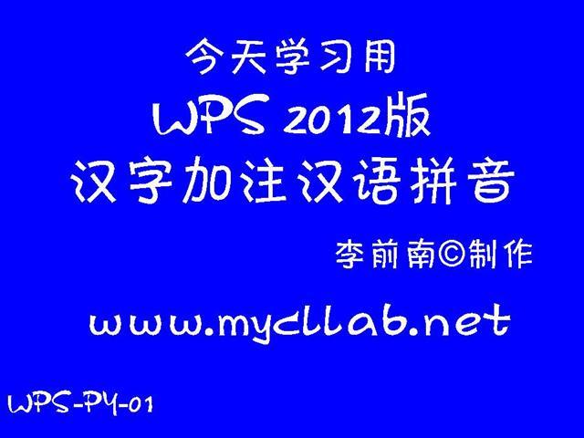 【原创】【教程】WPS2012文字个人版: 为汉字加注汉语拼音