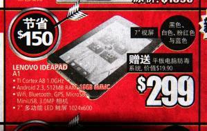 【原创】联想乐Pad A1:新币299