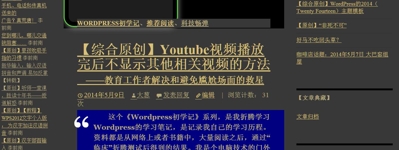 WordPress3.9自带主题TwentyFourteen晋级1.1版