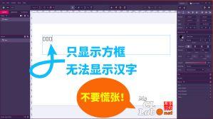 Gravit Designer:解决输入汉字无法显示的兼容问题