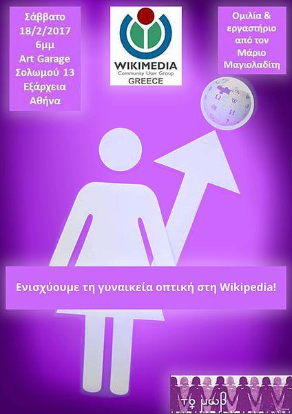 enischisi_tis_ginekias_optikis_sti_wikipedia