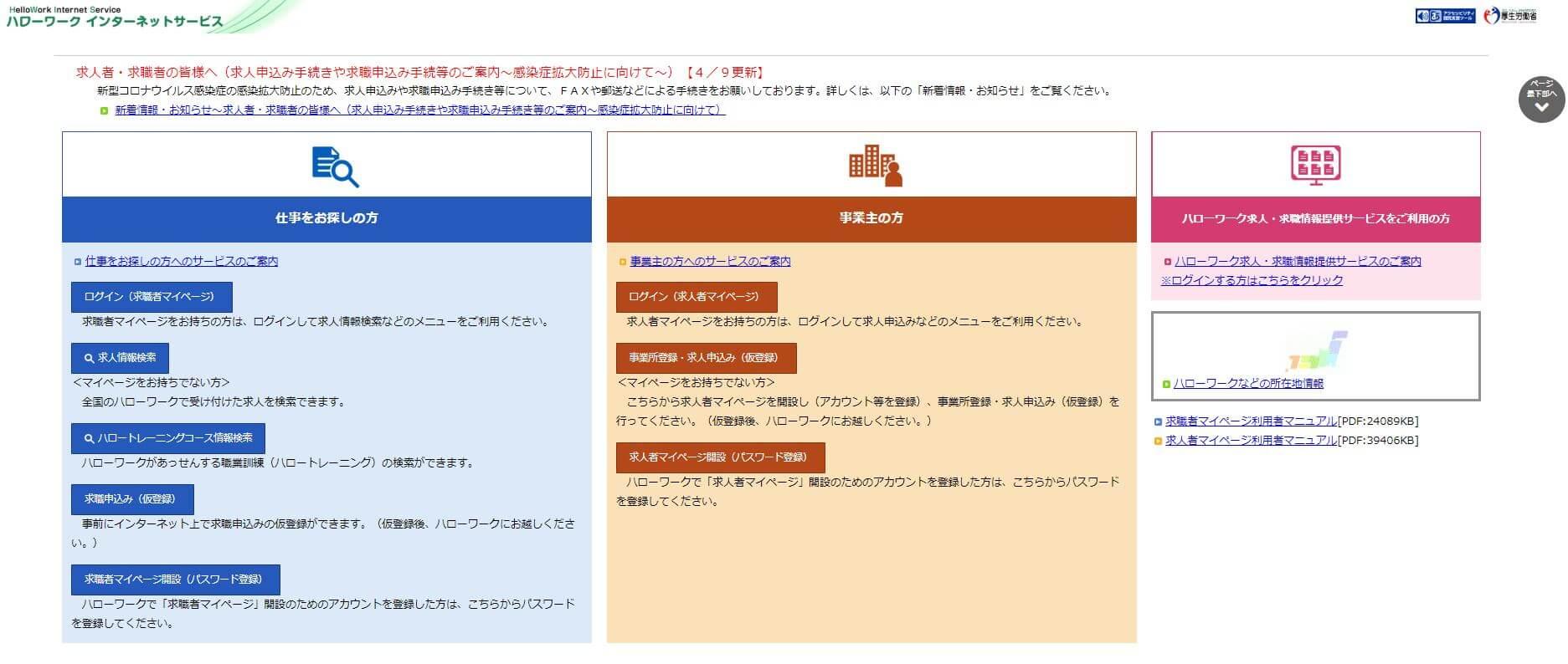 Hello Work au Japon - MycrazyJapan