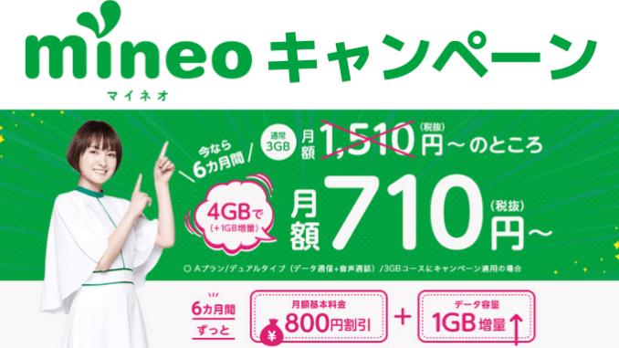 Mineo propose des prix très concurrentiels.