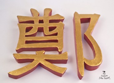 Chinese Characters Cake Topper
