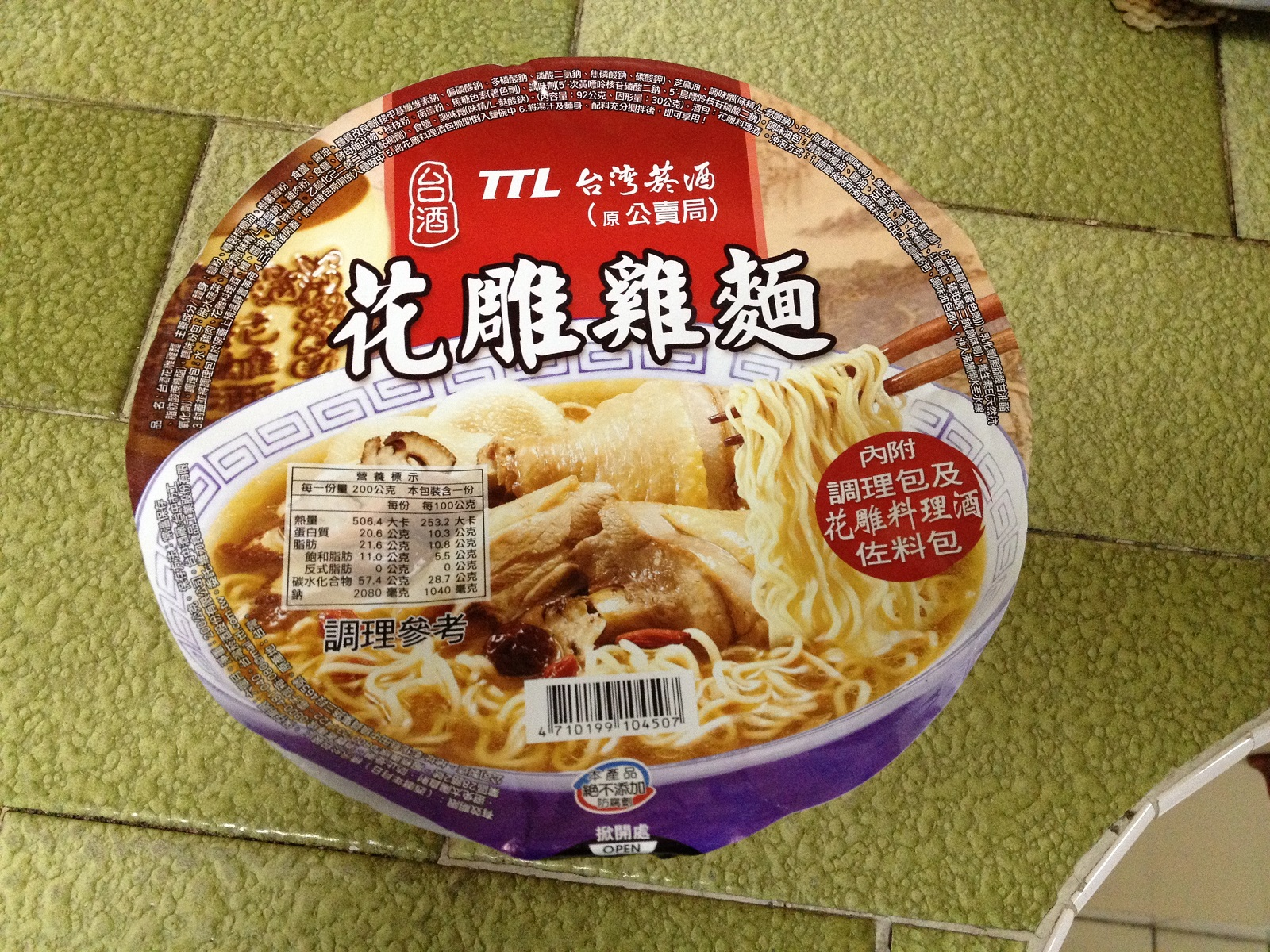 Instant Noodles  My Daily Moo
