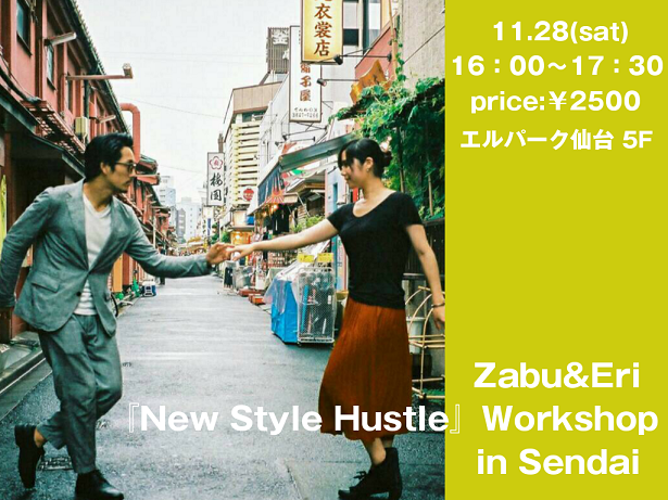 New Style Hustle WS