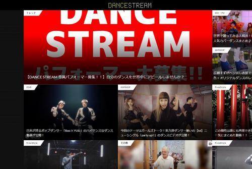 ダンスストリームのウェブサイト