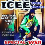 icee-workshop-201610 仙台