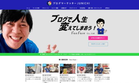 ブログしたい人は「ブログマーケッターJUNICHI」のトップページ