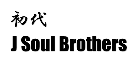 初代 j soul brothers