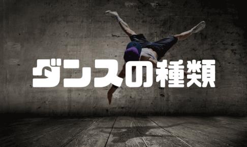 【まとめ】ストリートダンスの種類(ジャンル)一覧! 動画付きで解説