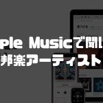 Apple Musicで聞ける有名邦楽アーティスト一覧! 厳選150組以上を紹介